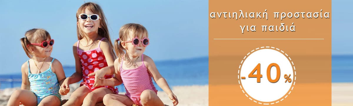 Pharmeden   Αντιηλιακα για Παιδια και Μωρα