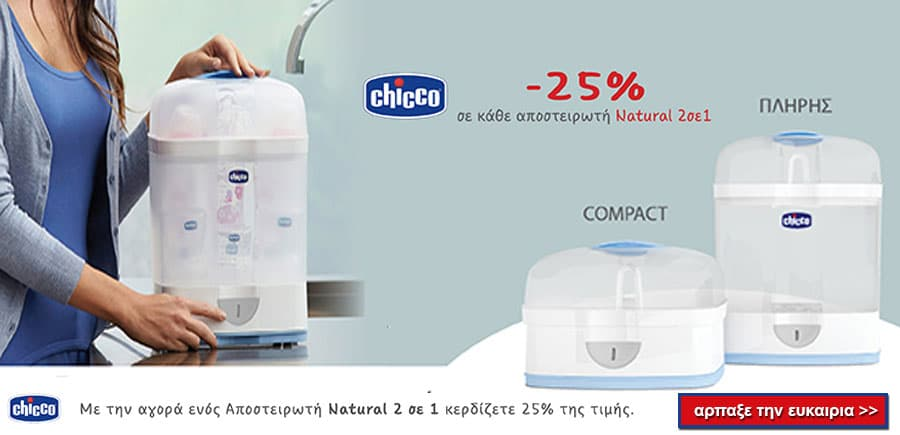 Super Προσφορα Chicco : Με την αγορά ενός αποστειρωτή Natural 2 σε 1 κερδίζετε 25% της τιμής