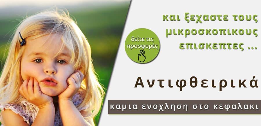 Βρείτε στο ηλεκτρονικό φαρμακείο Pharmeden.gr αντιφθειρικά προϊόντα  για τα παιδιά και διώξτε τις ψείρες !