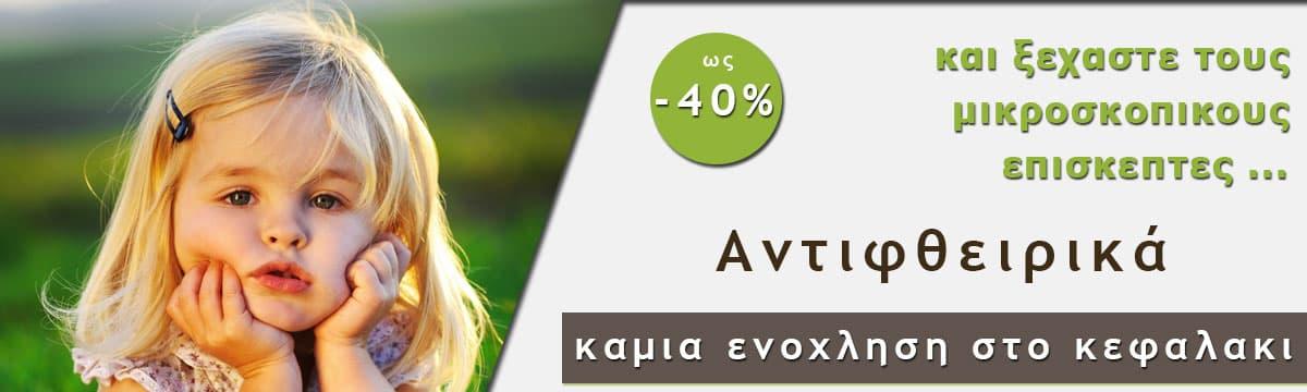 Αντιφθειρική Προστασίς έως -40% | pharmeden.gr