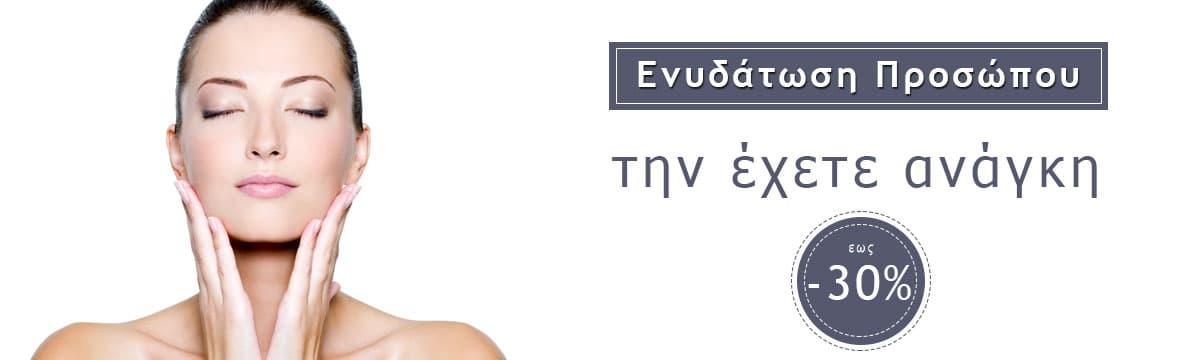 pharmeden.gr | Ενυδάτωση Προσώπου