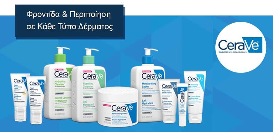 Γνωρίστε τη CeraVe | Ολοκληρωμένη σειρά προϊόντων για το πρόσωπο και το σώμα
