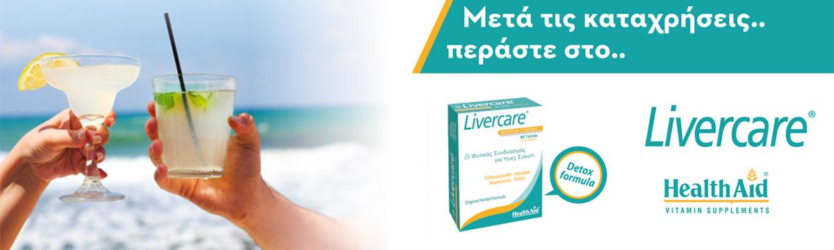 Health Aid Livercare |  Φροντίδα για το συκώτι που μετά τις καλοκαιρινές καταχρήσεις ποτού, λιπαρών τροφών κλπ είναι ιδανική και ασφαλή πρόταση για τον κάθε οργανισμό.