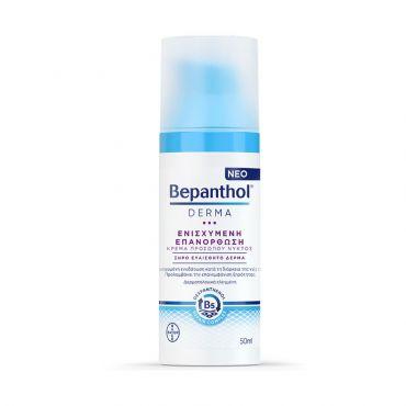Bayer Bepanthol Derma Ενισχυμένη Επανόρθωση Κρέμα Προσώπου Νυκτός 50 ml - Πρόσωπο στο Pharmeden.gr - Online Φαρμακείο
